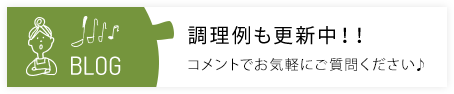 BLOG 調理例も更新中!!